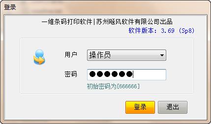 飚风条码设计打印软件 V3.69 免费版