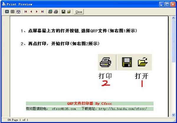 Print Prexiew V1.0 绿色免费版