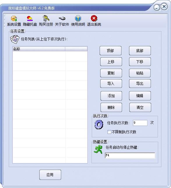 鼠标键盘模拟大师 V6.21绿色版