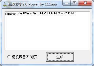 嬴政彩字 V2.0绿色版