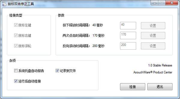 DoubleClickFix V1.0.1020.0绿色版