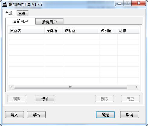 键盘映射工具 V1.73绿色版