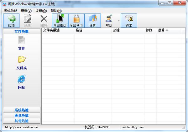 闹猴Windows热键专家 (热键工具)
