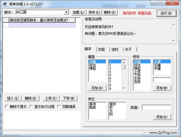 简单按键 V1.0绿色免费版