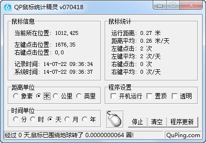 鼠标统计精灵 V0704绿色版