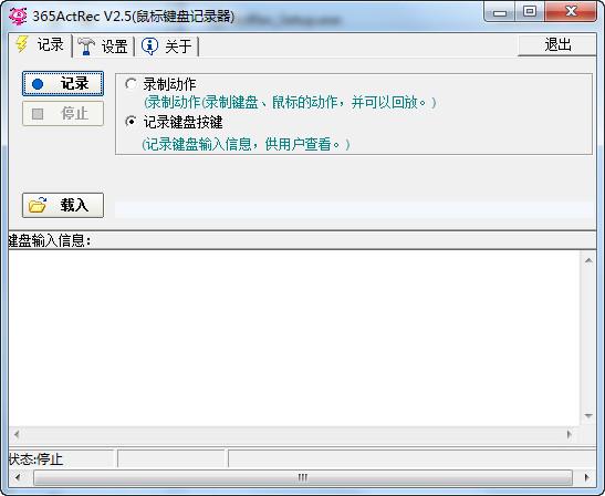 365ActRec(鼠标键盘记录器)