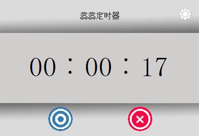 蕊蕊定时器 v2.1官方版