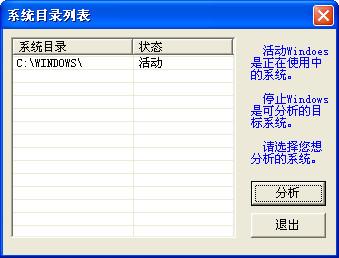 ScanVirus(WinPE杀毒软件) v1.1.2中文绿色版