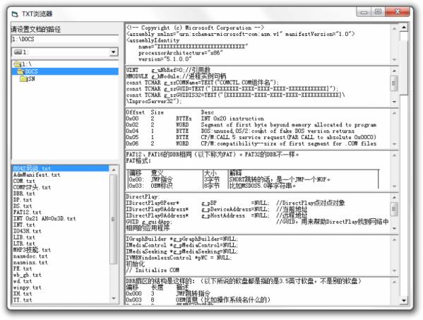 TXT浏览器 v1.0绿色版