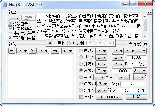 HugeCalc V8.0.0免费版