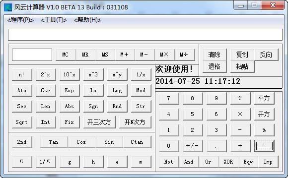 风云计算器 V1.0 Beta 13绿色版