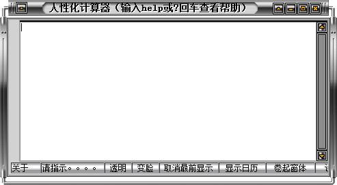人性化计算器 V2.0.1.0
