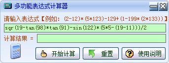 多功能表达式计算器 V2.49绿色免费版