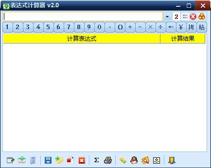 表达式计算器 V2.0绿色免费版