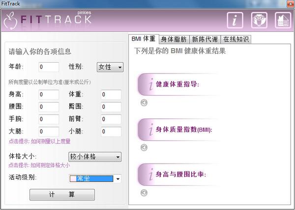 FitTrack (体重计算器) V1.0 绿色版