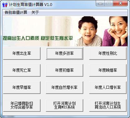 计划生育率值计算器 V1.0绿色免费版