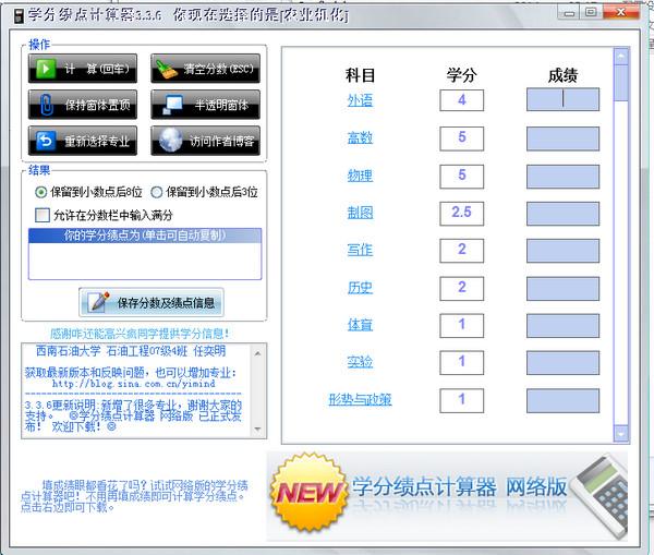 学分绩点计算器 V3.36免费版