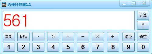 方便计算器 V1.1 绿色免费版