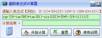超级表达式计算器 v5.6免费版