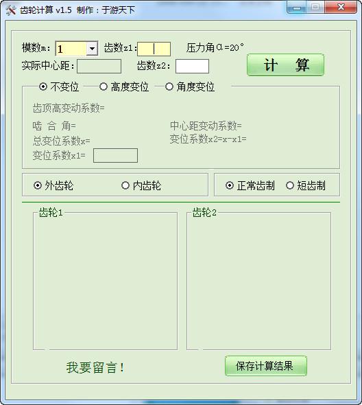 直齿圆柱齿轮计算软件 V1.5绿色免费版