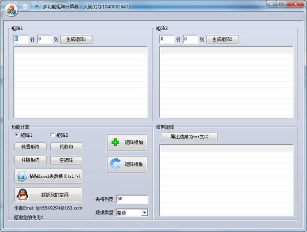 多功能矩阵计算器 V2.0绿色免费版