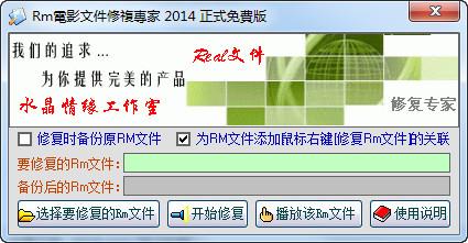 Rm电影文件修复专家 V2014绿色免费版