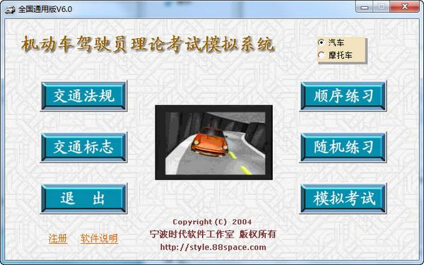 机动车驾驶员理论考试模拟系统 V6.0 全国通用版