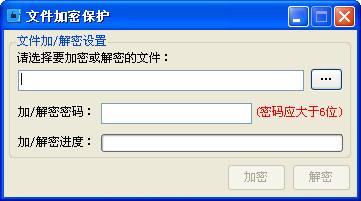 文件加密保护 v3.0绿色免费版