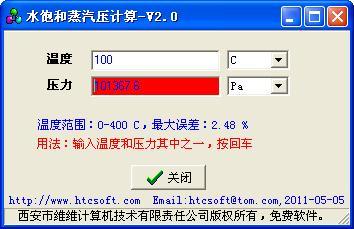 水饱和蒸汽压计算 v1.0绿色版