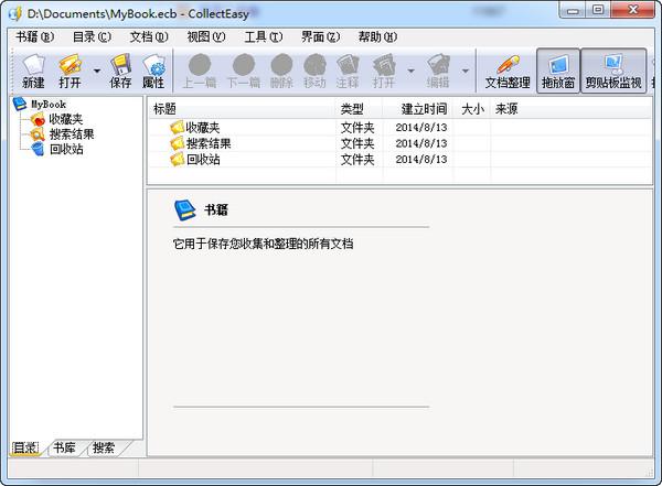 集文快手(CollectEasy) V3.0中文版