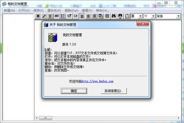 我的文档管理...