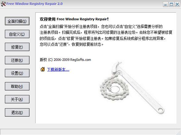 Free Window Registry Repair(注册表修复工具) V2.0绿色中