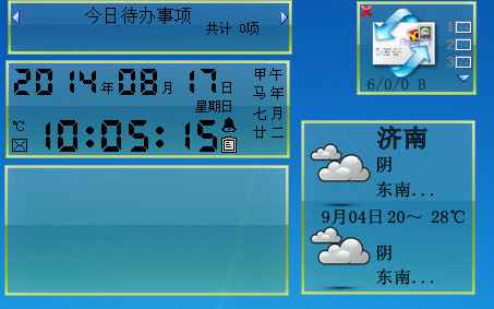 我的桌面日历 V1.316中文绿色免费版