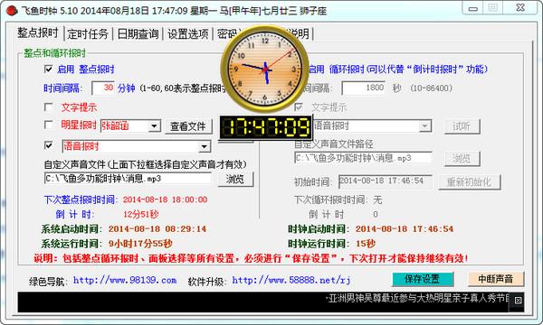 飞鱼时钟 v6.30绿色免费版
