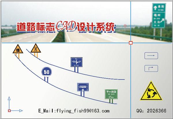 交通标志CAD绘图系统