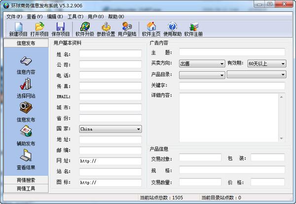 环球商务信息发布系统