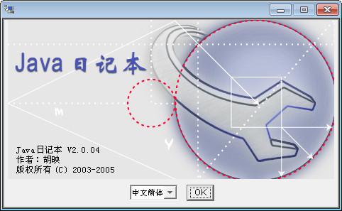 Java日记本(jdiary) V2.0.04免费中文版