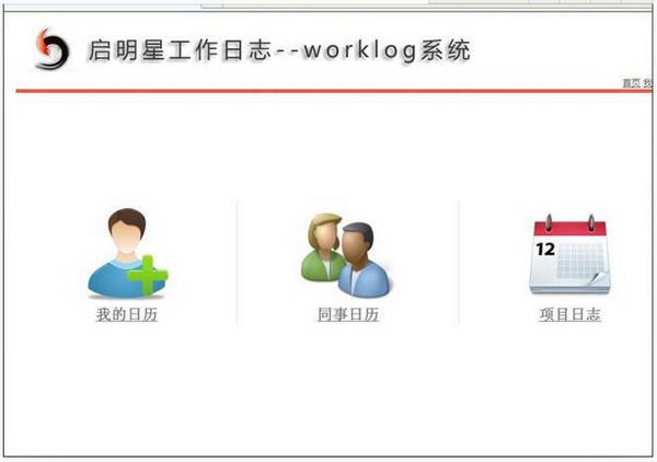 启明工作日志管理(WorkLog)