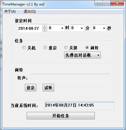 timemanager V2.1绿色版