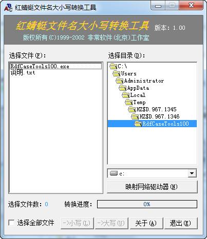 红蜻蜓文件名大小写转换工具