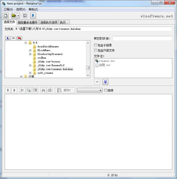 Rename*US(文件改名软件) V2.2绿色中文版