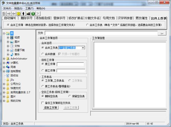 文件批量重命名 V4.20
