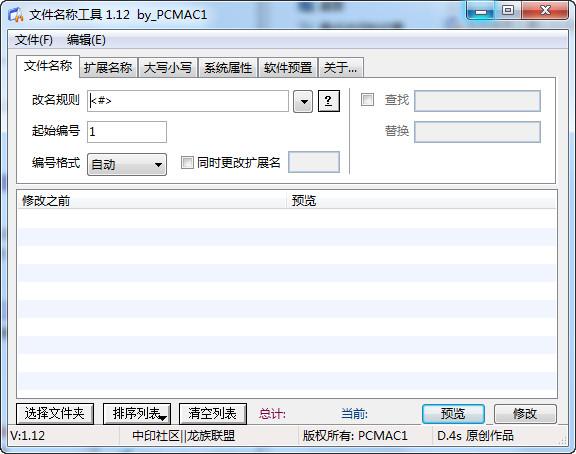 文件名称工具 V1.12绿色免费版