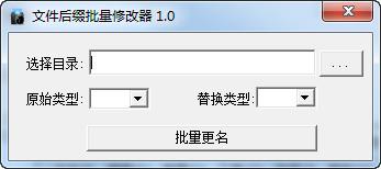 文件后缀名批量修改 V1.0绿色免费版