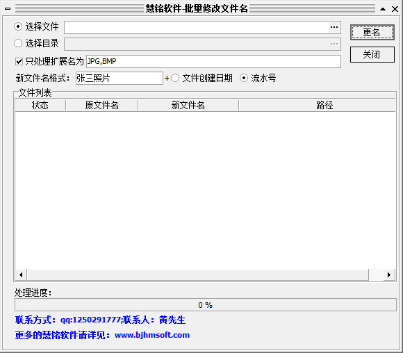 慧铭批量文件名修改工具 V2.0绿色免费版