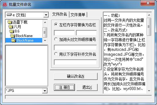 批量文件命名 V2.0绿色免费版