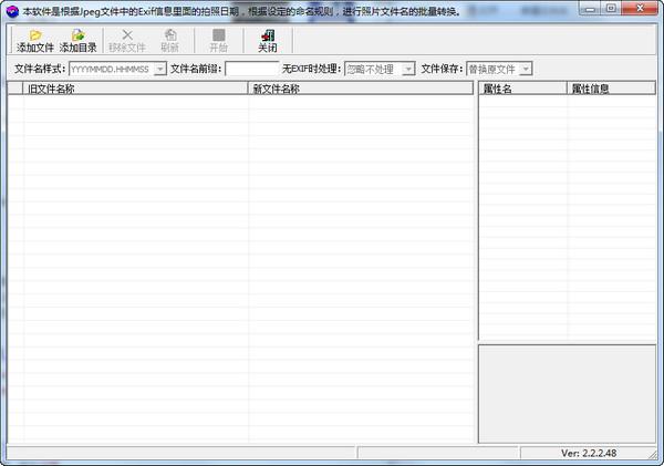 RenameXif V2.2.4.8绿色免费版