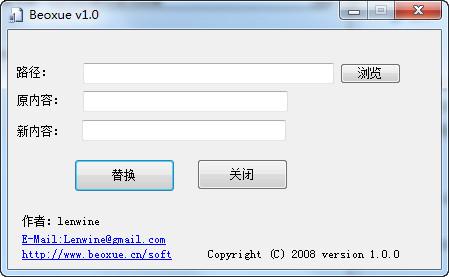 宝雪替换软件 V1.0绿色免费版
