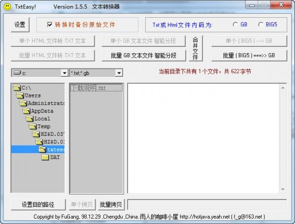 文本转换器(TxtE...