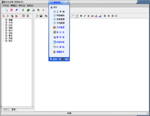 个人超级助理 2014 v8.0.0免费版